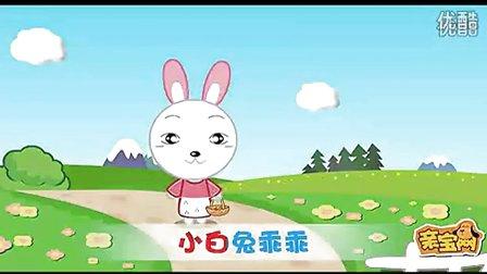 小白兔乖乖儿歌 – 搜库