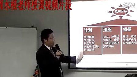 周水根老师《研发团队执行力提升--打造高绩效团队》授课片段01