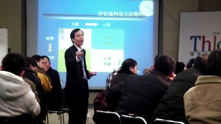 商务谈判(一)-王浩老师