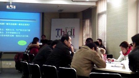 商务谈判(二)-王浩老师