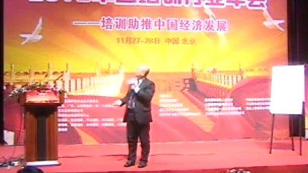 中国培训行业年会—中国好课程-刘进讲师