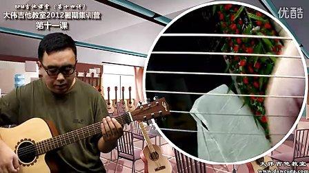 吉他弹唱陈楚生《有没有人告诉你》教学—大伟吉他教室