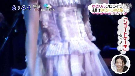130218 柏木由紀「ZIP!/めざにゅー/めざましテレビ」