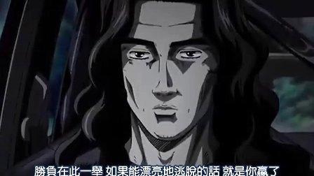 头文字D第五季09
