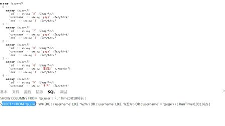 9.ThinkPHP 3.1.2 查询方式的一般使用2