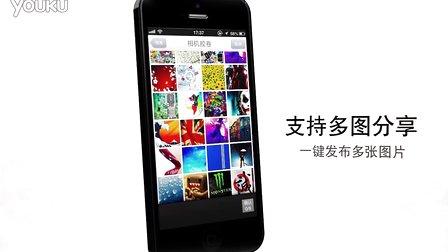 新浪微博手机客户端3.5.0版