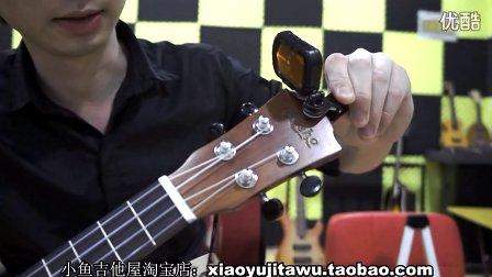 【小鱼吉他屋】妙事多T40调音器使用——ukulele调音