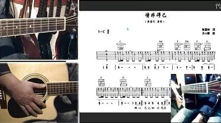 情非得已吉他弹唱 情非得已吉他谱 情非得已吉他弹唱视频