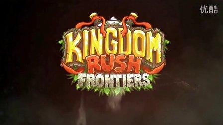 Kingdom Rush 2 三位新英雄