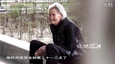 【拍客】93岁奶奶街头卖草编 吃发霉馒头省钱为儿治病
