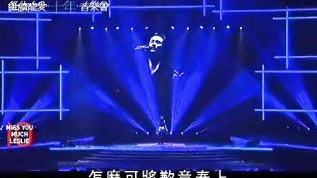 莫文蔚《只怕不再遇上》隔空对唱哥哥张国荣——看着视频真的很想落泪,哥哥虽然远去了,但他的声音总是环绕在我们身边,让我们沉浸其中久久不能忘却……