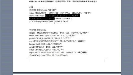 传智播客PHP教程php.itcast.cn-Mysql优化14 阶段总结
