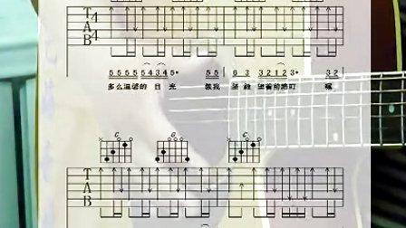 吉他入门第三十讲  Beyond 《真的爱你》·第一季