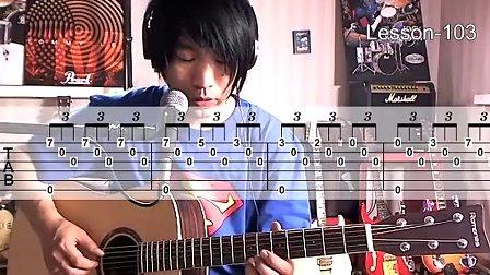 左轮民谣吉他教程-103《讲解指弹爱的罗曼史》