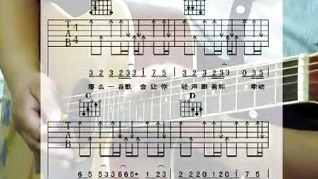 吉他入门第三十一讲  周华健《有没有那么一首歌》·第一季