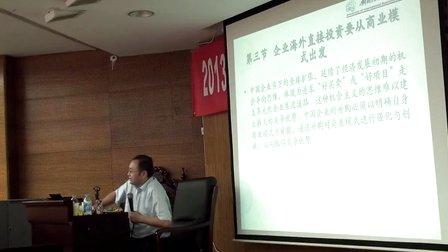 投融資專家馮鵬程教授:海外收購策略 (6)