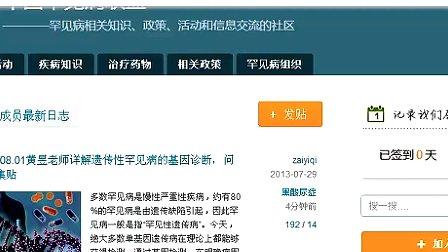 2013.8.1 遗传性罕见病的基因检查与疾病诊断——咨询环节