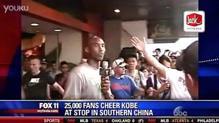 [中文字幕]中国球迷为科比泪流满面 遭美帝嘲笑