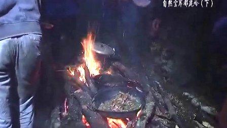 第021期永州边界行 自然宝库都庞岭(下)