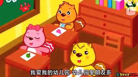 儿歌《我爱我的幼儿园》
