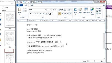 觅风轻松学习C语言教程第六课<font style='color:red;'>数据类型</font>