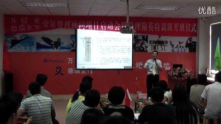 李平教授--《管理技能提升实战课程》