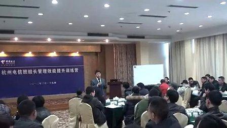贾春涛老师杭州电信班组长效能管理能力提升培训