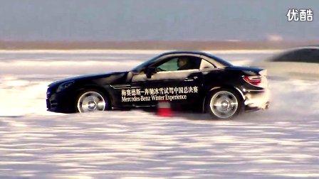2011-2012梅赛德斯奔驰冰雪试驾