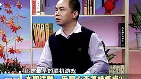"""徐云博士谈心理健康-湖北电视台""""新闻轻松谈"""""""