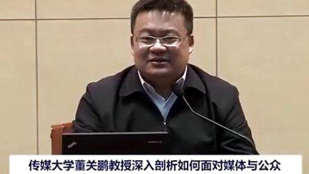 传媒大学董关鹏教授深入剖析如何面对媒体与公众