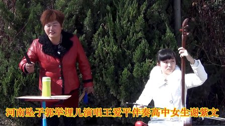 河南坠子刘成劝妻王爱平伴奏高中女生谢紫文商韩式马尾女生图片