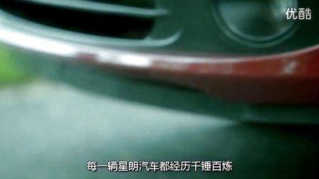 广汽吉奥精致型MPV星朗产品介绍片