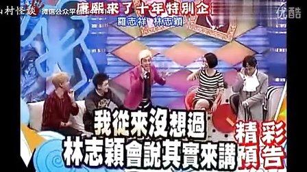林志颖 罗志祥/康熙来了20131125 预告罗志祥林志颖十年...