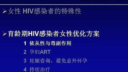 北京地坛医院赵红心-女性HIV感染者特殊性以及优化治疗