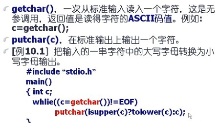 吉林大学C语言<font style='color:red;'>程序设计</font> 第47讲 I/O及有关库函数(1)