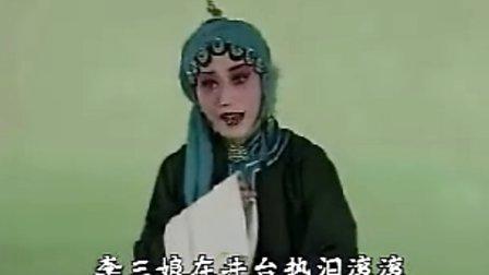 山东梆子李三娘2