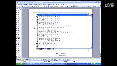 C语言<font style='color:red;'>程序设计</font>综合教材 UNIX常用命令(4)