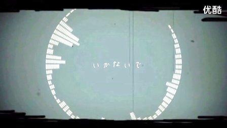 【中文字幕】【歌愛ユキ】【手書PV】いかないで【想太】