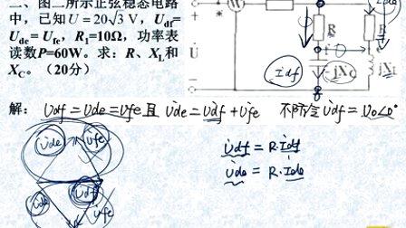 武汉大学2013年电路考研真题答案详解