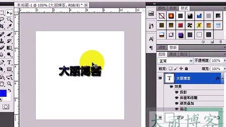 photoshop基础教程第十九课:样式工具的使用