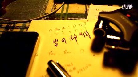 小泽今天弹什么04 岁月神偷 金玟岐【高速率吉他谱分享】