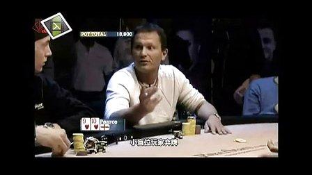 德州扑克新手视频教程中文版03