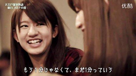 AKB48_大江戸温泉物語_キャラバン_仙台コロナの湯_片山陽加_竹内美宥