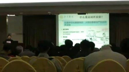 2014.04.11患教活动:帕金病治疗新观念——北京医院陈海波主任