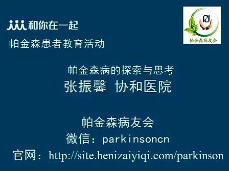 4.11患者活动:帕金森病治疗 的思路与探索-张振馨(北京协和医院)