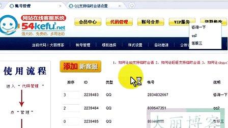 第12课 给网页添加侧栏QQ客服