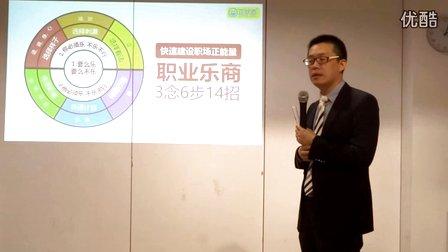 职场情绪管理(第四讲)—情绪与压力管理专家刘澈