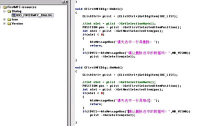 VC++就业培训宝典之MFC视频教程第二章Windows编程基础(<font style='color:red;'>2-5</font>)