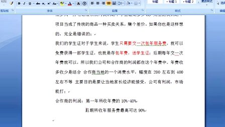 科安恒盈电子学生证产品及加盟信息介绍
