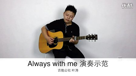 always with me 钢琴曲谱